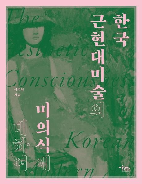 한국 근현대미술의 미의식에 대하여 표지