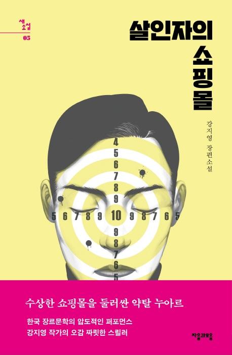 살인자의 쇼핑몰  : 강지영 장편소설
