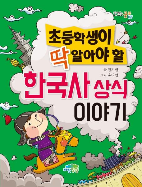 초등학생이 딱 알아야 할 한국사 상식 이야기
