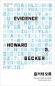 증거의 오류 : 데이터, 증거, 이론의 구조를 파헤친 사회학 거장의 탐구 보고서