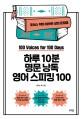 하루 10분 명문 낭독 영어 스피킹 100(개정판)