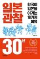 일본 관찰 30년 : 한국이 일본을 이기는 18가지 이유