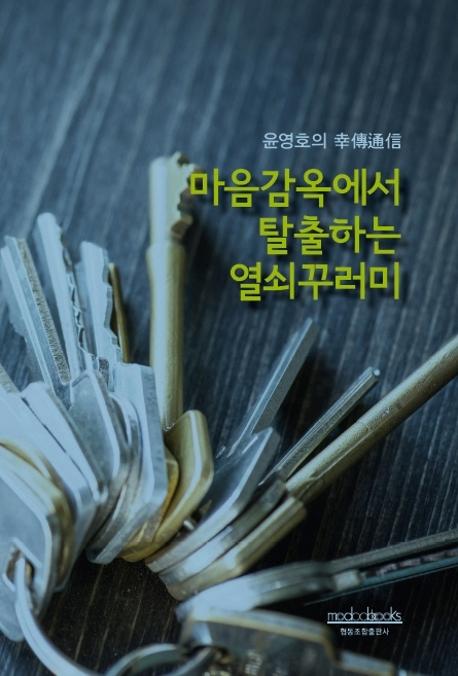 마음감옥에서 탈출하는 열쇠꾸러미  윤영호의 幸傳通信