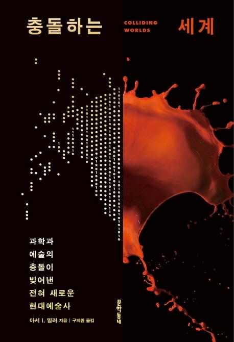 충돌하는 세계 : 과학과 예술의 충돌이 빚어낸 전혀 새로운 현대예술사 표지