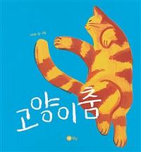 고양이춤 표지