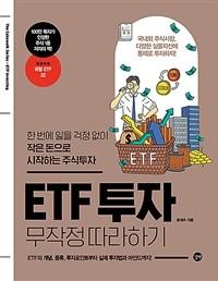 ETF 투자 무작정 따라하기 = ETF investing 표지