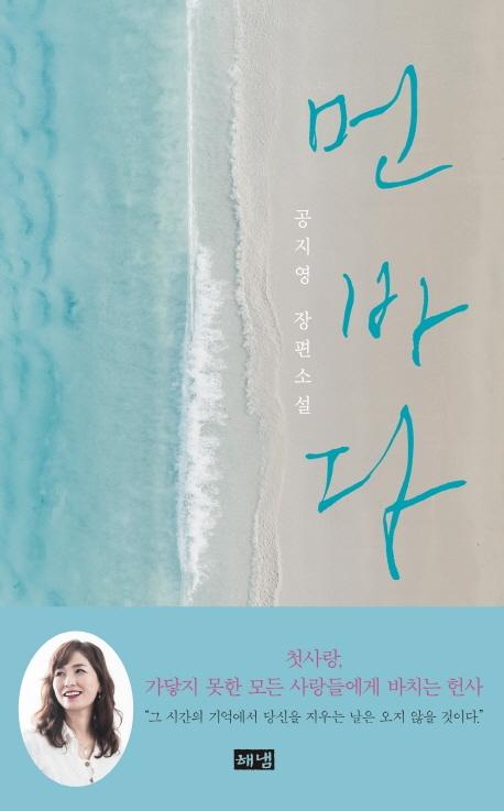먼 바다  : 공지영 장편소설 표지