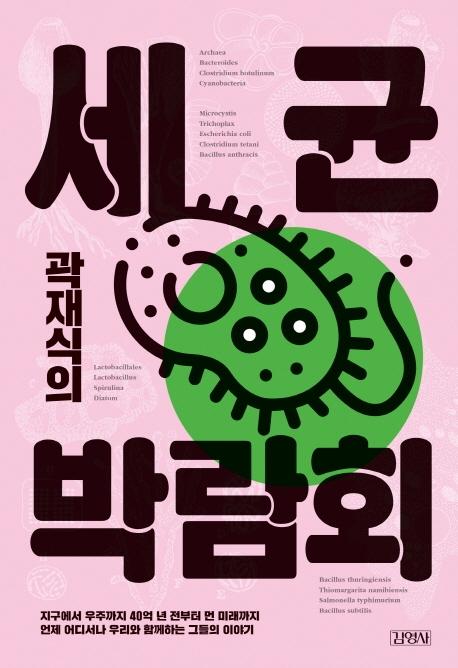 곽재식의 세균 박람회 이미지