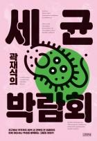 곽재식의세균 박람회
