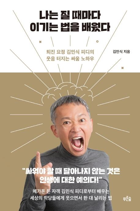 나는 질 때마다 이기는 법을 배웠다: 퇴진 요정 김민식 피디의 웃음 터지는 싸움 노하우 표지