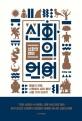 신화의 언어 : 통념의 전복, 신화에서 길어 올린 서른 가지 이야기