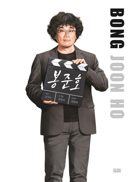 Who? 스페셜 봉준호= Bong Joon Ho 표지