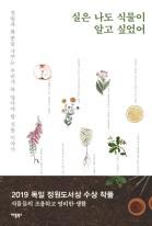 실은 나도식물이 알고 싶었어 정원과 화분을 가꾸는 우리가꼭 알아야 할 식물 이야기