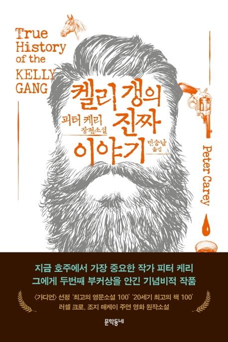 켈리 갱의 진짜 이야기: 피터 케리 장편소설 표지