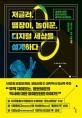 저글러, 땜장이, 놀이꾼 디지털 세상을 설계하다 : 세상을 바꾼 기이한 천재의 놀이본능 표지