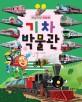 (로봇 기차 치포의)기차 박물관 표지