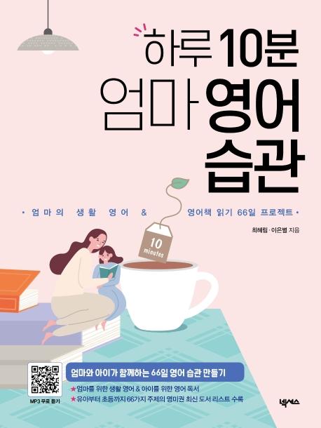 하루 10분 엄마 영어 습관: 엄마의 생활 영어 & 영어책 읽기 66일 프로젝트 표지