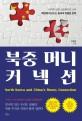 북중 머니 커넥션 : 마지막 남은 성공투자의 나라 북한에 파고드는 중국의 치밀한 전략