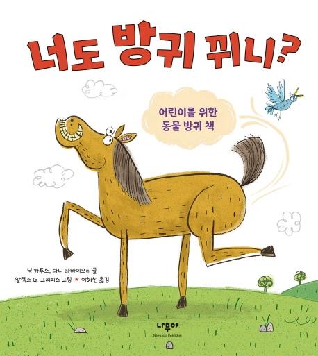 너도 방귀 뀌니? : 어린이를 위한 동물 방귀 책
