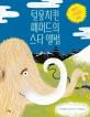 털뭉치퀸 매머드의 스타 앨범 : 빙하기 스타들의 비밀 표지