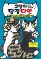 고양이 탐정 다얀 : 바닐라 납치 사건