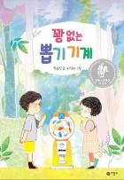 꽝 없는뽑기 기계난 책읽기가 좋아 2020 비룡소 문학상 대상 수상작