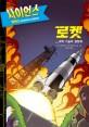 로켓  : 과학기술의 결정체