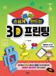 (뚝딱 손쉽게 만드는) 3D 프린팅