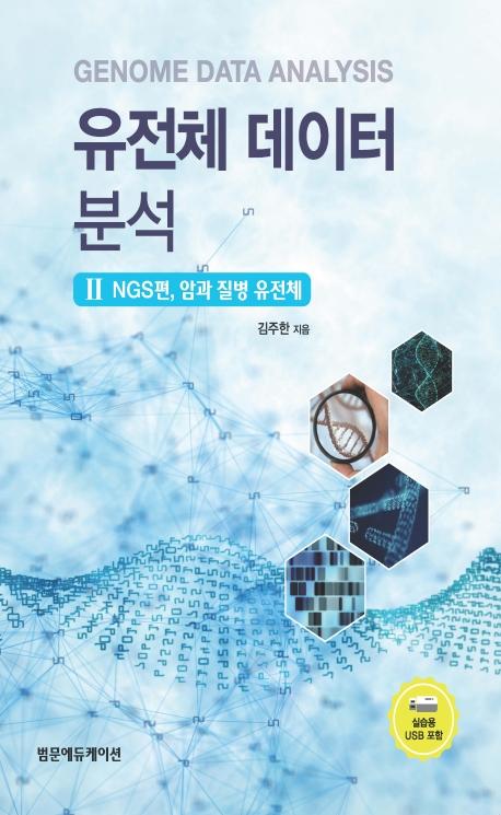 유전체 데이터 분석 = 2,NGS편, 암과 질병 유전체 / Genome data analysis