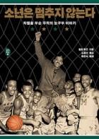 소년은 멈추지않는다 차별을 부순 무적의 농구부 이야기