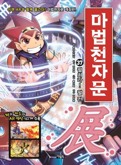 (손오공의 한자 대탐험)마법천자문. 37, 펼쳐라! 펼 전(展) 표지