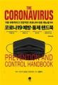 코로나19 예방·통제 핸드북 =  (The) coronavirus prevention and control handbook : 가장 과학적이고 가장 전문적인 코로나19 대응 매뉴얼