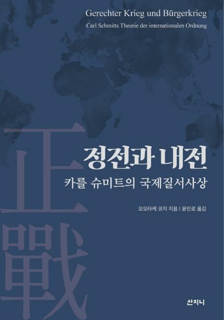 정전(正戰)과 내전 : 카를 슈미트의 국제질서사상 표지