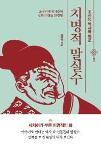 (조선의 역사를 바꾼) 치명적 말실수 : 조선시대 리더들의 실화 스캔들 24장면 표지