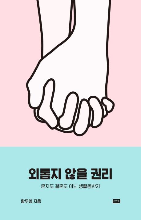 외롭지 않을 권리 : 혼자도 결혼도 아닌 생활동반자/ 황두영 지음 표지