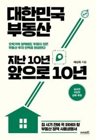 대한민국 부동산 지난 10년 앞으로 10년 표지