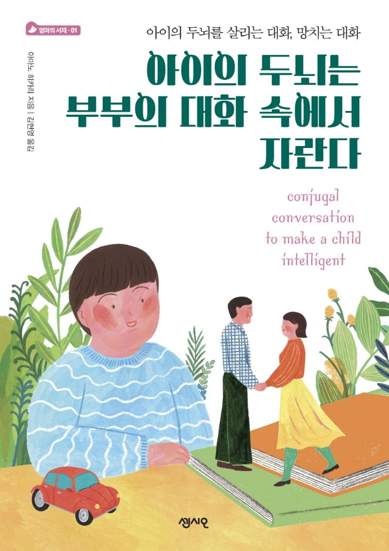 아이의 두뇌는 부부의 대화 속에서 자란다 : 아이의 두뇌를 살리는 대화, 망치는 대화 표지