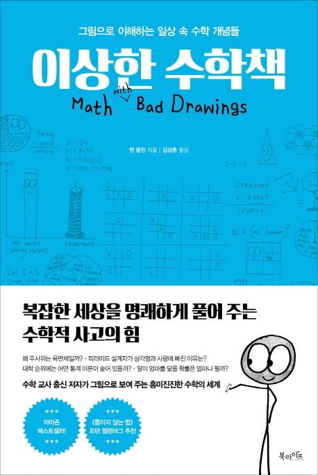 이상한 수학책 : 그림으로 이해하는 일상 속 수학 개념들 표지