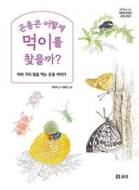 곤충은 어떻게 먹이를 찾을까? : 여러 가지 밥을 먹는 곤충 이야기