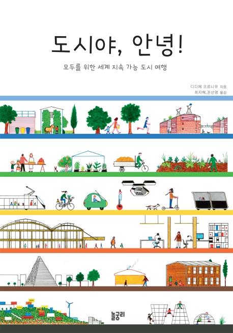도시야, 안녕!: 모두를 위한 세계 지속 가능 도시 여행 표지