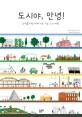 도시야, 안녕! : 모두를 위한 세계 지속 가능 도시 여행
