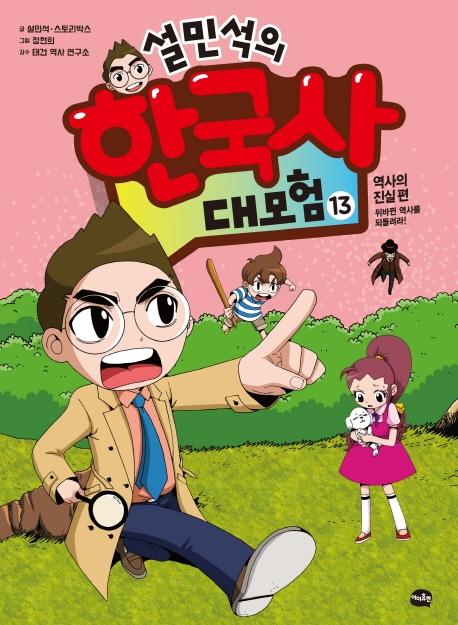 (설민석의) 한국사 대모험. 13, 역사의 진실 편 - 뒤바뀐 역사를 되돌려라! 표지