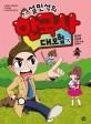 (설민석의)한국사 대모험. 13, 역사의 진실 편 - 뒤바뀐 역사를 되돌려라!