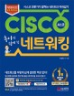 (후니의 쉽게 쓴)시스코 네트워킹 = Cisco networking : 시스코 전문가가 말하는 네트워크 따라잡기