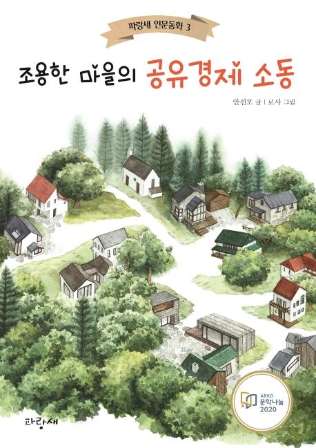 조용한 마을의 공유경제 소동 표지