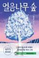 얼음나무 숲  : 하지은 장편소설