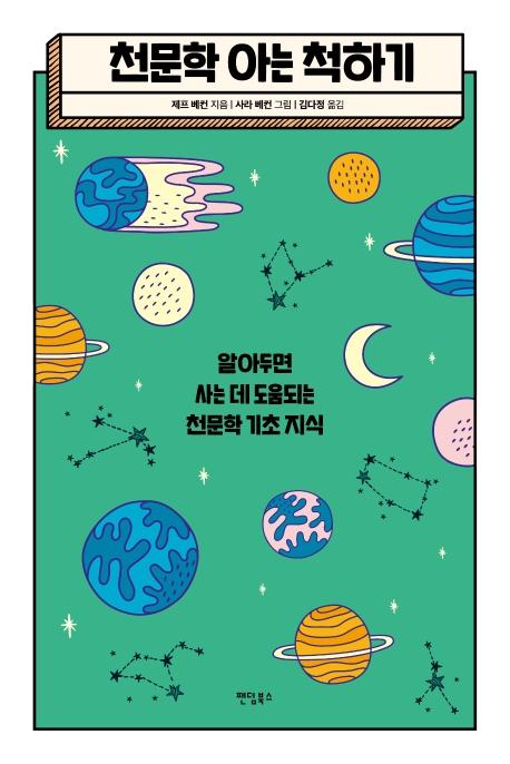 천문학 아는 척하기