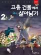 고층 건물에서 살아남기 2 (서바이벌 만화 과학상식 시리즈)