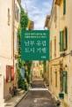 남부 유럽 도시 기행 : 낭만과 여유가 살아 숨 쉬는 지중해 연안의 도시 이야기
