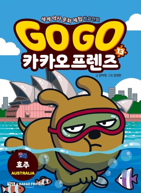 Go Go 카카오프렌즈: 세계 역사 문화 체험 학습만화. 13, 호주 표지